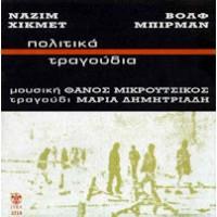 Δημητριάδη Μαρία / Μικρούτσικος Θάνος - Πολιτικά τραγούδια
