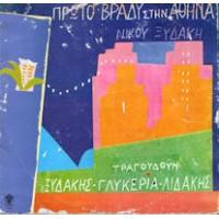 Ξυδάκης Νίκος - Πρώτο βράδυ στην Αθήνα