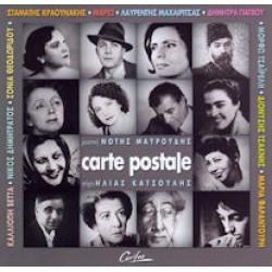 Carte postale (Μαυρουδής Νότης )
