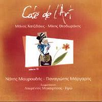 Μαυρουδής Νότης - Cafe de l'art III (Μαχαιρίτσας Λαυρέντης / Ηρώ)