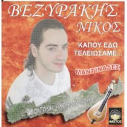 Βεζυράκης Νίκος - Κάπου εδώ τελειώσαμε... Μαντινάδες / Ζωντανή ηχογράφηση