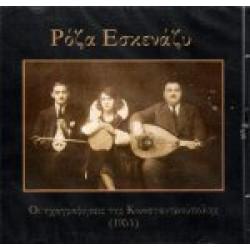 Εσκενάζυ Ρόζα - Οι ηχογραφήσεις  της Κωνσταντινούπολης (1954)