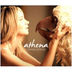 Athena - Γήινοι άγγελοι