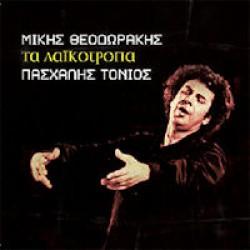 Πασχάλης Τόνιος / Μίκης Θεοδωράκης - Τα λαϊκότροπα