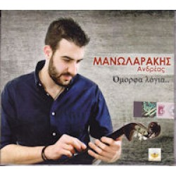 Μανωλαράκης Ανδρέας - Ομορφα λόγια...