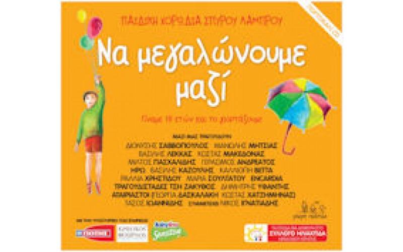 Παιδική χορωδία Σπύρου Λάμπρου - Να μεγαλώνουμε μαζί / Πορτοκαλί