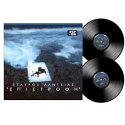 Λάντσιας Σταύρος - Επιστροφή (Βινύλιο + CD)