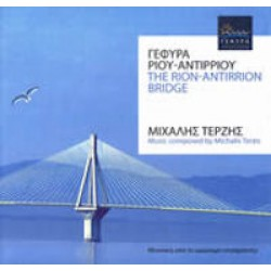 Τερζής Μιχάλης - Γέφυρα Ρίου - Αντιρίου