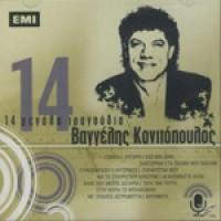 Κονιτόπουλος Βαγγέλης - 14 μεγάλα τραγούδια
