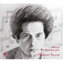 Ανδριόπουλος Ηλίας - Ο πρώτος ύμνος