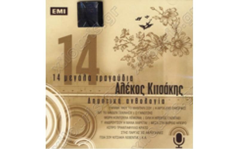 Κιτσάκης Αλέκος - 14 μεγάλα τραγούδια