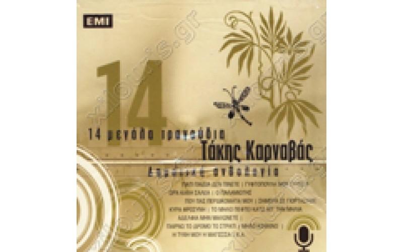 Καρναβάς Τάκης - 14 μεγάλα τραγούδια