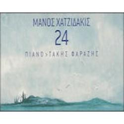 Φαραζής Τάκης - Μάνος Χατζιδάκις 24 πιάνο