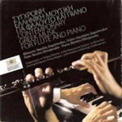 Σύγχρονη Ελληνική μουσική για φλάουτο και πιάνο