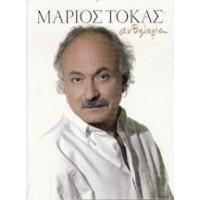Τόκας Μάριος - Ανθολογία (1954 - 2008)