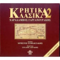 Γαργανουράκης Χαράλαμπος -  Kρητικά κλασσικά 2