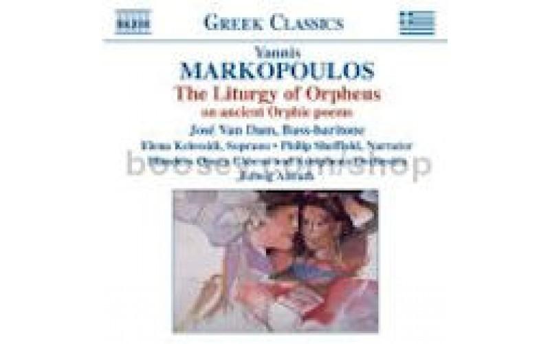 Μαρκόπουλος Γιάννης - Η λειτουργία του Ορφέα