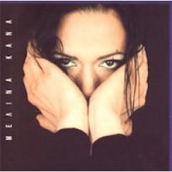 Κανά Μελίνα - Γέλα ψυχή μου