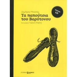 Μπασλάμ Δημήτρης - Τα παπούτσια του βαρύτονου