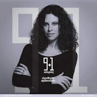 Αρβανιτάκη Ελευθερία - 9+1 Ιστορίες