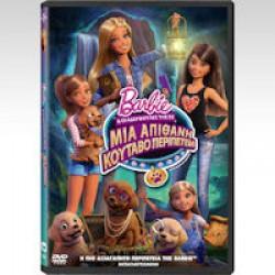 Η Barbie & οι αδερφούλες της σε μια απίθανη κουταβοπεριπέτεια (Barbie & her sisters in the great puppy adventure)