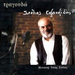 Καζαντζίδης Στέλιος - Τραγουδώ