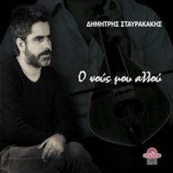 Σταυρακάκης Δημήτρης - Ο νους μου αλλού