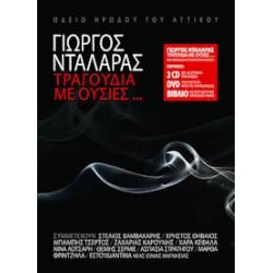 Νταλάρας Γιώργος - Τραγούδια με ουσίες / Ζωντανή ηχογράφηση απο το Ωδείο Ηρώδου του Αττικού