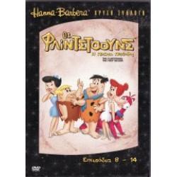 Οι Φλίντστοουνς (Α περίοδος - επεισόδια 8-14) (The Flintstones)