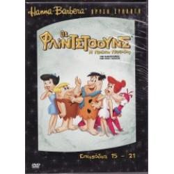 Οι Φλίντστοουνς (Α περίοδος - επεισόδια 15-21) (The Flintstones)