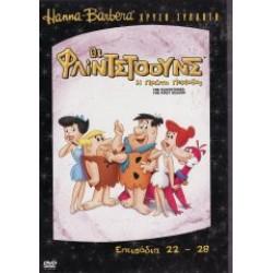 Οι Φλίντστοουνς (Α περίοδος - επεισόδια 22-28) (The Flintstones)