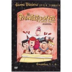 Οι Φλίντστοουνς (Β περίοδος - επεισόδια 1-6) (The Flintstones)