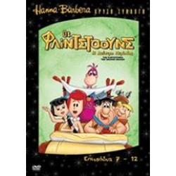 Οι Φλίντστοουνς (Β περίοδος - επεισόδια 7-12) (The Flintstones)