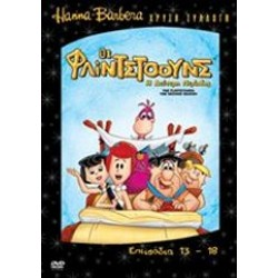 Οι Φλίντστοουνς (Β περίοδος - επεισόδια 13-18) (The Flintstones)