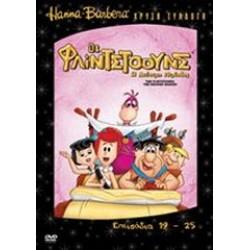 Οι Φλίντστοουνς (Β περίοδος - επεισόδια 19-25) (The Flintstones)