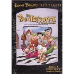 Οι Φλίντστοουνς (Δ περίοδος - επεισόδια 13-18) (The Flintstones)
