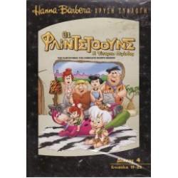 Οι Φλίντστοουνς (Δ περίοδος - επεισόδια 19-22) (The Flintstones)