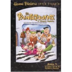 Οι Φλίντστοουνς (Δ περίοδος - επεισόδια 23-26) (The Flintstones)
