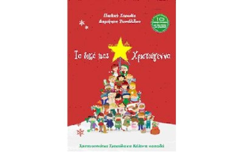 Παιδική Χορωδία Δημήτρη Τυπάλδου - Τα δικά μας Χριστούγεννα