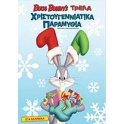Μπαγκς Μπάνι Τρελά Χριστουγεννιάτικα Παραμύθια (Bugs BunnyΆs Looney Christmas Tales)