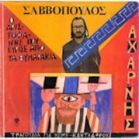 Σαββόπουλος Διονύσης - Αχαρνής / Ο Αριστοφάνης που γύρισε από τα θυμαράκια