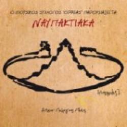 Μουσικός Σύλλογος Ορφέας - Τα Ναυπακτιακά