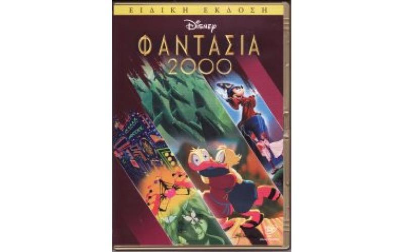 Φαντασία 2000 (Fantasia 2000)