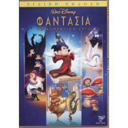 Φαντασία (Fantasia)
