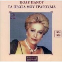 Πάνου Πόλυ - Τα πρώτα μου τραγούδια 1954-1958
