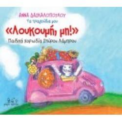 Δασκαλοπούλου Αννα / Παιδική Χορωδία Σπύρου Λάμπρου - Λουκουμή, μη!