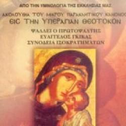 Γκίκας Ευάγγελος - Μικρού παρακλητικού κανόνα εις την υπεραγίαν Θεοτόκον