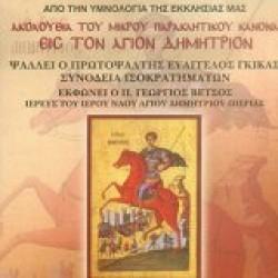 Γκίκας Ευάγγελος / Βέτσος Γεώργιος - Ακολουθία του μικρού παρακλητικού κανόνα εις τον Αγιον Δημήτριον