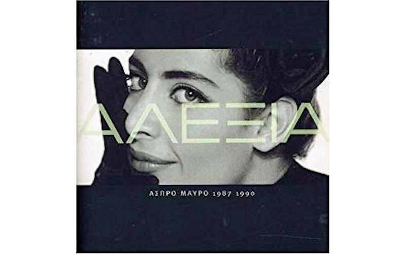 Αλέξια - Ασπρο Μαύρο 1987-1992