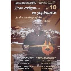 Δερμιτζάκης Δερμιτζογιάννης Γιάννης - Στου στίχου τα γυρίσματα / Ανθολόγιο μνήμης και τιμής 30 χρόνια μετά... 1907-1984